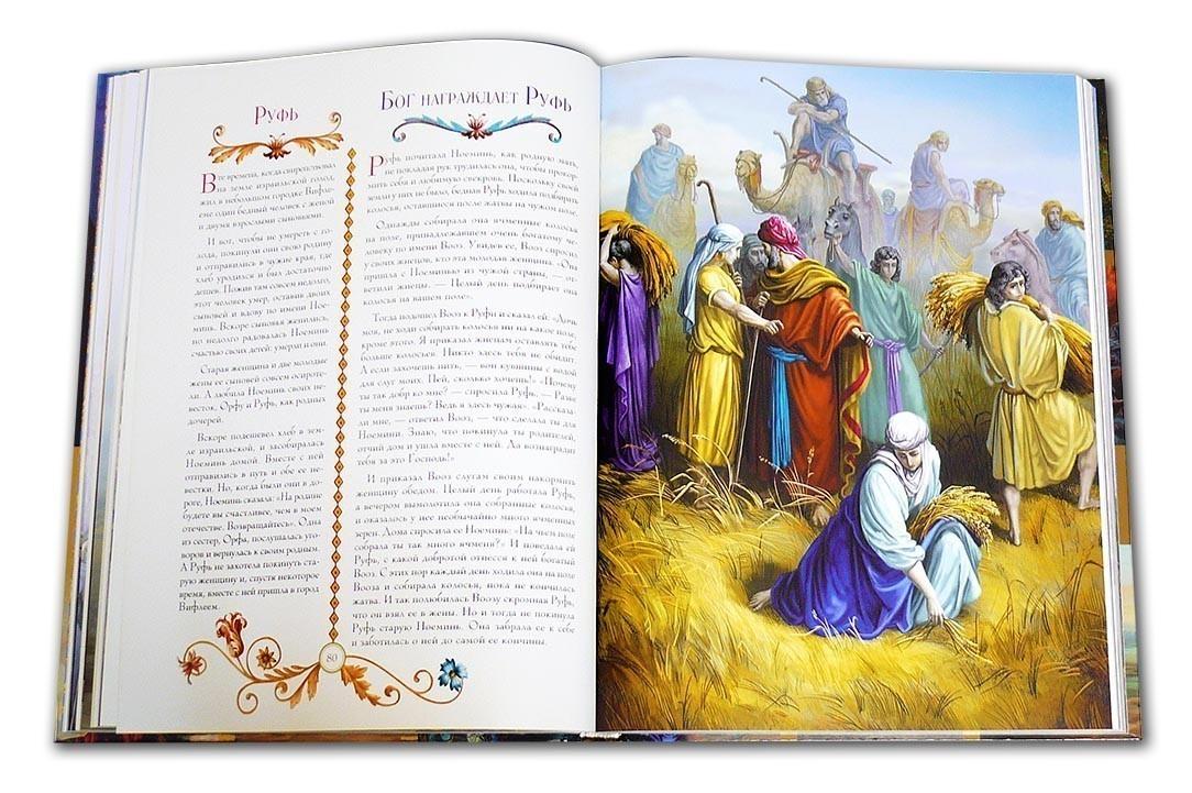 Книги православные для детей скачать