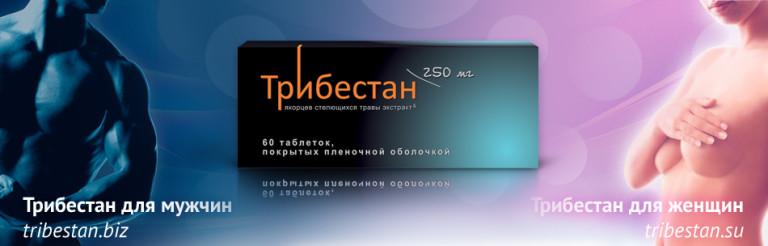 tribestan-otzivi-ob-uluchshenii-spermi