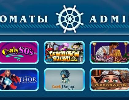 Игры Адмирал