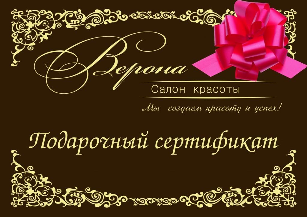 купить подарочный сертификат в салон красоты барнаул конца конец без